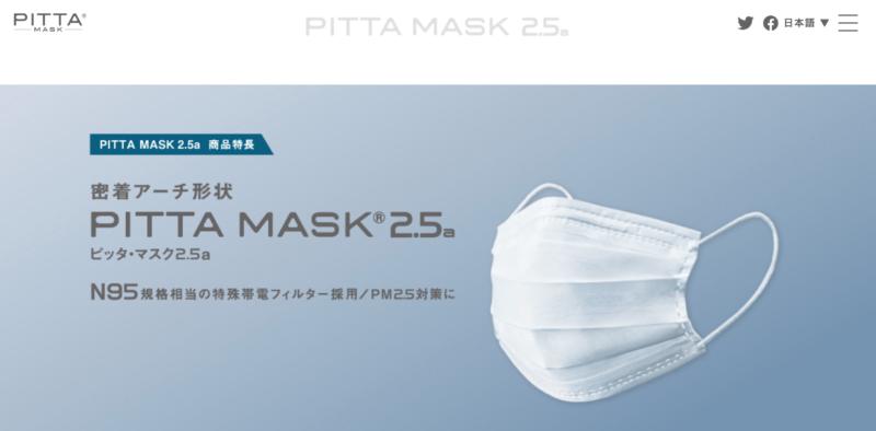 ピッタマスク2.5a