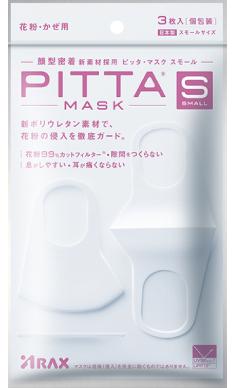 ピッタマスクのパッケージ