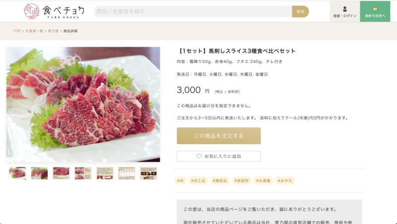 「菅乃屋」さんの馬刺しスライス3種食べ比べセット
