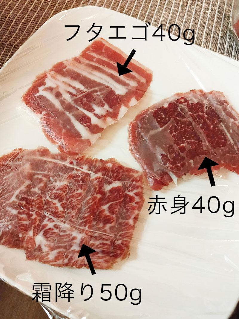 馬肉3種類