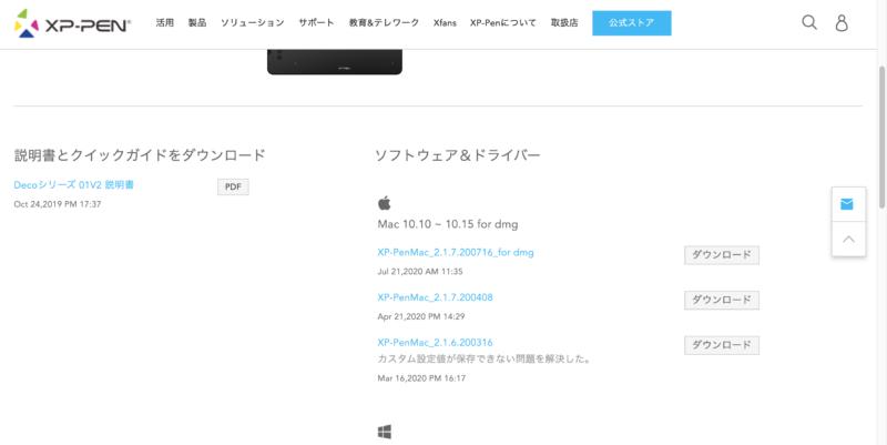 xppenドライバーDLページ