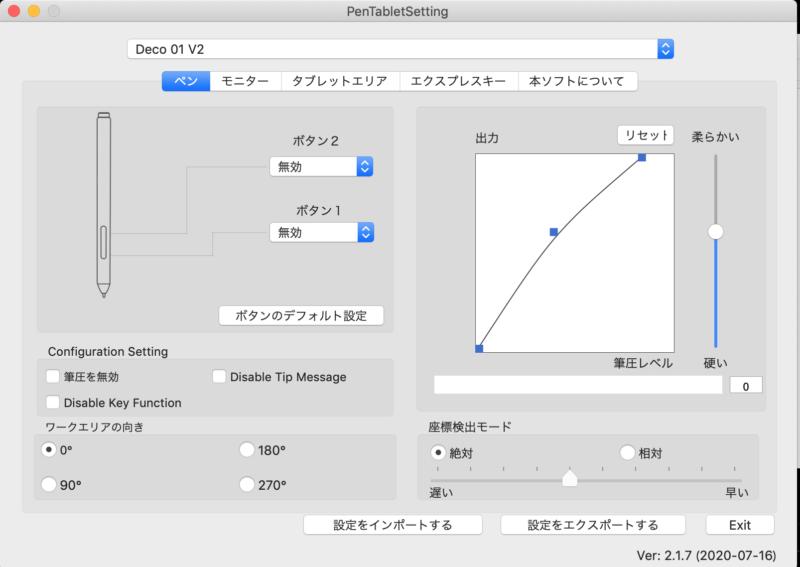 PenTabletSettingの画面